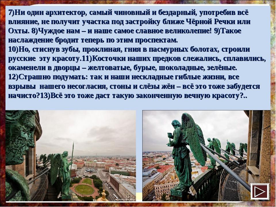 7)Ни один архитектор, самый чиновный и бездарный, употребив всё влияние, не...