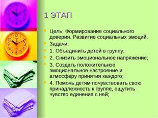 1 ЭТАП Цель: Формирование социального доверия. Развитие социальных эмоций. За