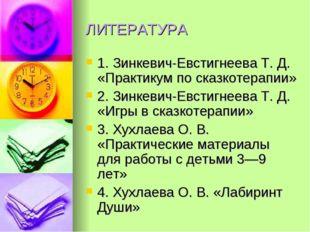 ЛИТЕРАТУРА 1. Зинкевич-Евстигнеева Т. Д. «Практикум по сказкотерапии» 2. Зинк