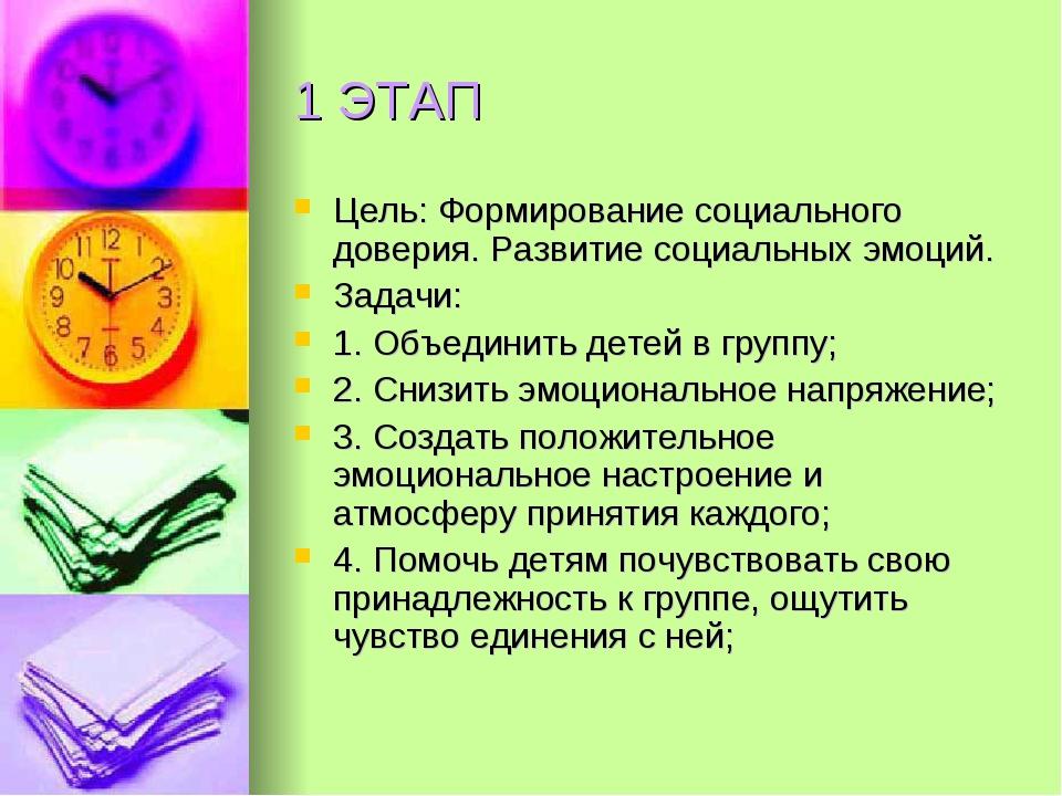 1 ЭТАП Цель: Формирование социального доверия. Развитие социальных эмоций. За...
