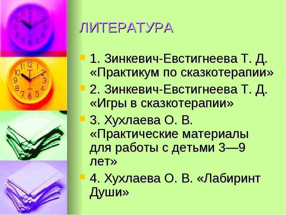 ЛИТЕРАТУРА 1. Зинкевич-Евстигнеева Т. Д. «Практикум по сказкотерапии» 2. Зинк...