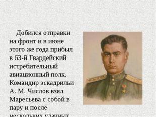 Добился отправки на фронт и в июне этого же года прибыл в 63-й Гвардейский и
