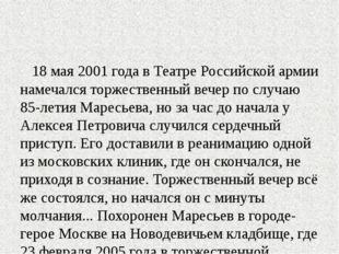 18 мая 2001 года в Театре Российской армии намечался торжественный вечер по