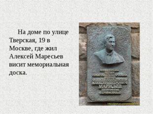 На доме по улице Тверская, 19 в Москве, где жил Алексей Маресьев висит мемор