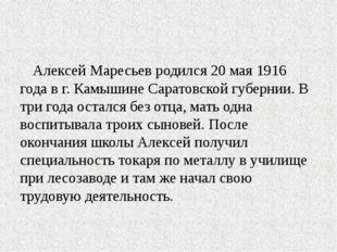 Алексей Маресьев родился 20 мая 1916 года в г. Камышине Саратовской губернии