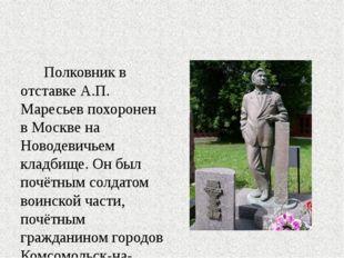 Полковник в отставке А.П. Маресьев похоронен в Москве на Новодевичьем кладби