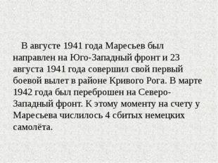 В августе 1941 года Маресьев был направлен на Юго-Западный фронт и 23 август