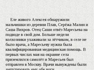 Еле живого Алексея обнаружили мальчишки из деревни Плав, Серёжа Малин и Саша
