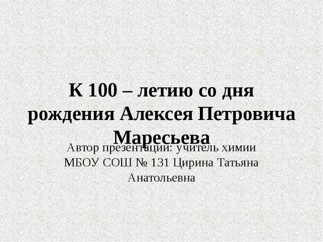 К 100 – летию со дня рождения Алексея Петровича Маресьева Автор презентации:...