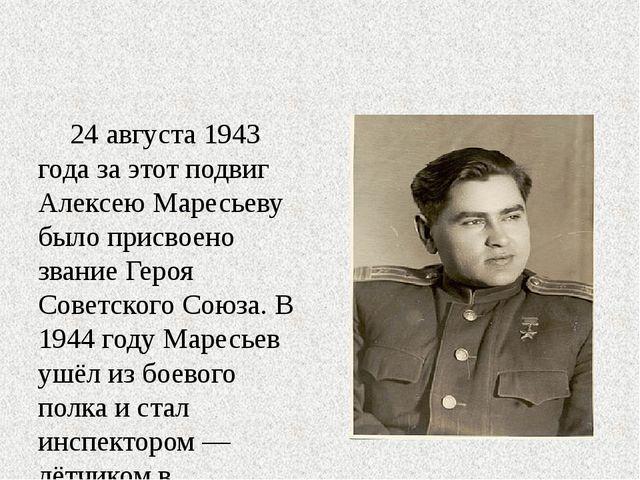 24 августа 1943 года за этот подвиг Алексею Маресьеву было присвоено звание...