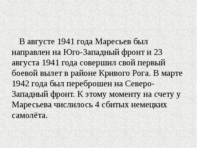 В августе 1941 года Маресьев был направлен на Юго-Западный фронт и 23 август...