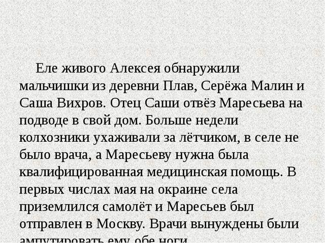 Еле живого Алексея обнаружили мальчишки из деревни Плав, Серёжа Малин и Саша...