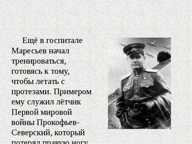 Ещё в госпитале Маресьев начал тренироваться, готовясь к тому, чтобы летать...