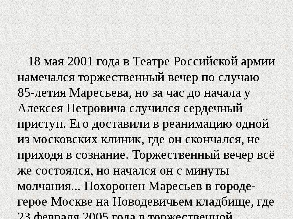 18 мая 2001 года в Театре Российской армии намечался торжественный вечер по...
