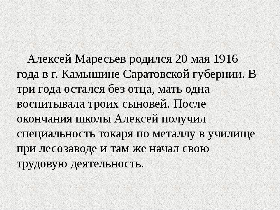Алексей Маресьев родился 20 мая 1916 года в г. Камышине Саратовской губернии...