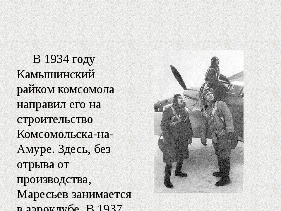 В 1934 году Камышинский райком комсомола направил его на строительство Комсо...