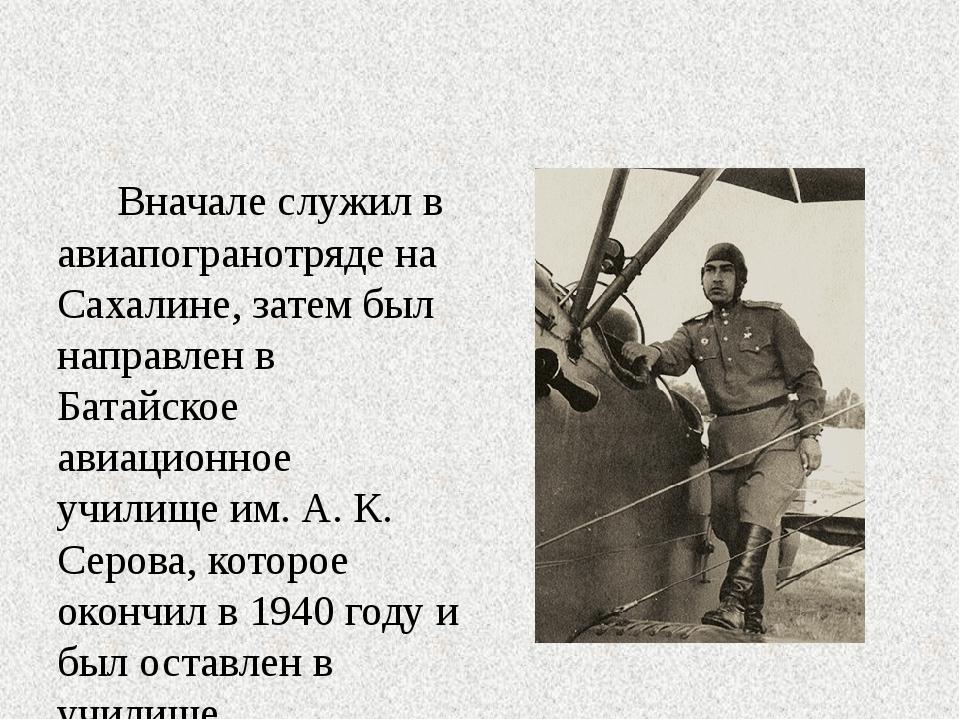 Вначале служил в авиапогранотряде на Сахалине, затем был направлен в Батайск...