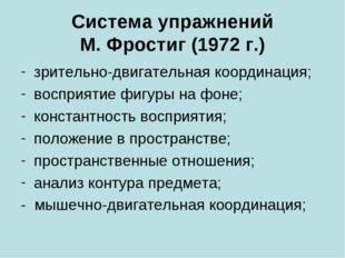 Система упражнений М. Фростиг (1972 г.) зрительно-двигательная координация; в