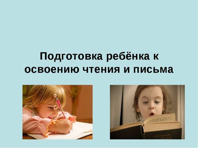 Подготовка ребёнка к освоению чтения и письма