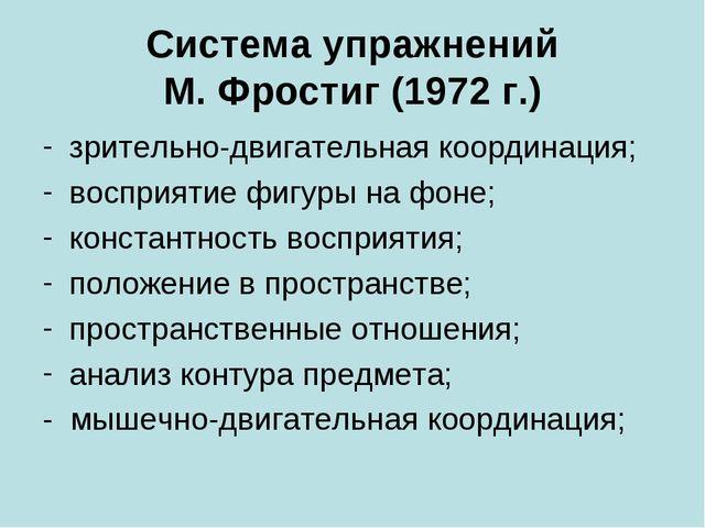 Система упражнений М. Фростиг (1972 г.) зрительно-двигательная координация; в...