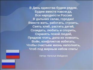 В День единства будем рядом, Будем вместе навсегда, Все народности России В д