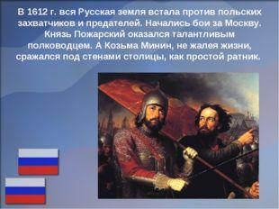 В 1612 г. вся Русская земля встала против польских захватчиков и предателей.