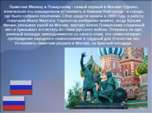 Памятник Минину и Пожарскому - самый первый в Москве! Однако, изначально его