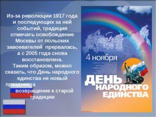 Из-за революции 1917 года и последующих за ней событий, традиция отмечать осв