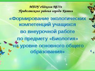 МБОУ «Школа №173» Приволжского района города Казани «Формирование экологическ