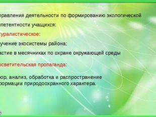 Просветительская пропаганда: - сбор, анализ, обработка и распространение инфо