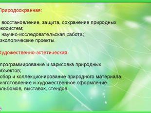 Природоохранная: - восстановление, защита, сохранение природных экосистем; -