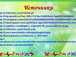 Источники http://i.hizliresim.com/G18Anb.gif http://img.sputnik.ru/?key=f8f01