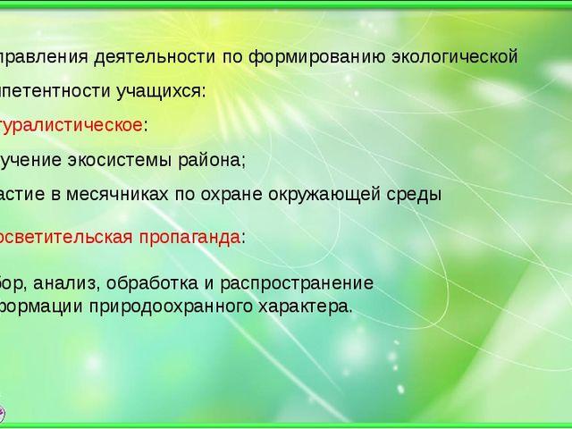 Просветительская пропаганда: - сбор, анализ, обработка и распространение инфо...