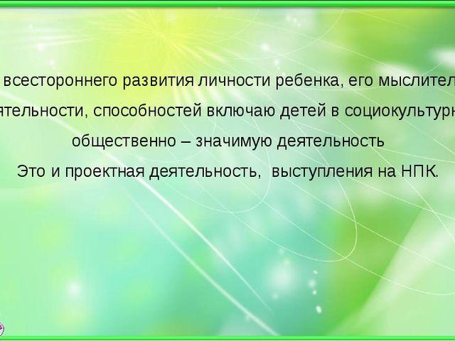 Для всестороннего развития личности ребенка, его мыслительной деятельности, с...