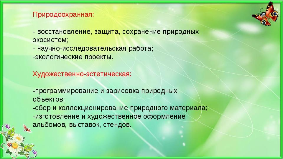 Природоохранная: - восстановление, защита, сохранение природных экосистем; -...