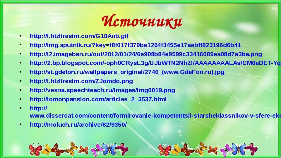 Источники http://i.hizliresim.com/G18Anb.gif http://img.sputnik.ru/?key=f8f01...