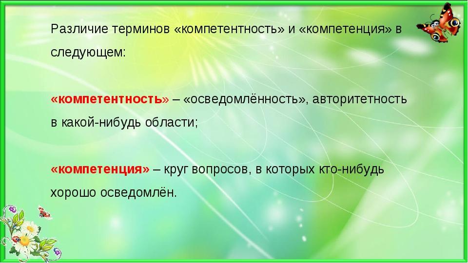 Различие терминов «компетентность» и «компетенция» в следующем: «компетентно...