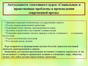Актуальность элективного курса «Социальные и нравственные проблемы в произве