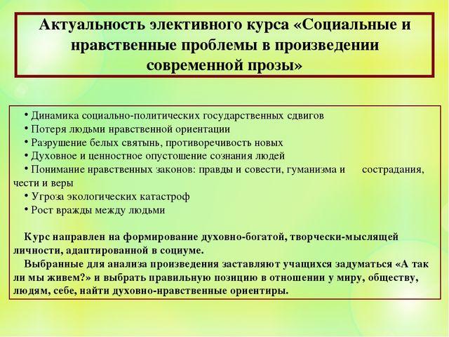 Актуальность элективного курса «Социальные и нравственные проблемы в произве...