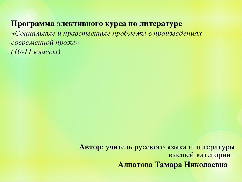 Программа элективного курса по литературе «Социальные и нравственные проблемы...