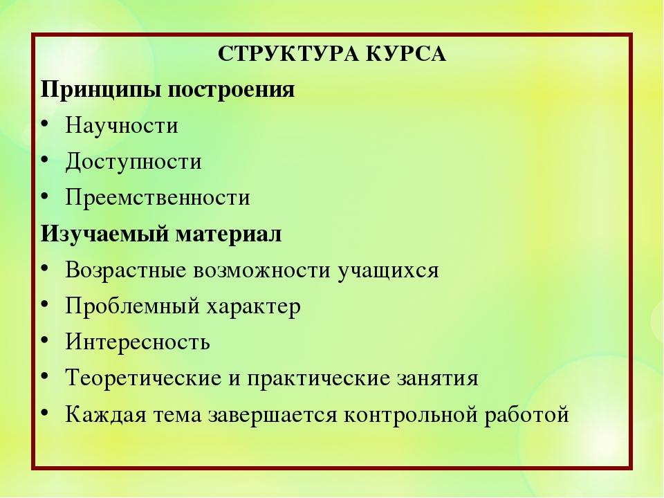 СТРУКТУРА КУРСА Принципы построения Научности Доступности Преемственности Изу...