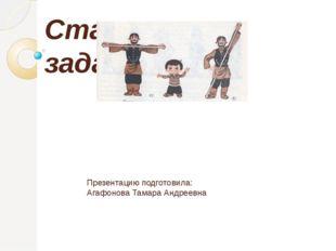 Старинные задачи Презентацию подготовила: Агафонова Тамара Андреевна