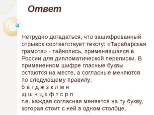 Ответ Нетрудно догадаться, что зашифрованный отрывок соответствует тексту: «Т