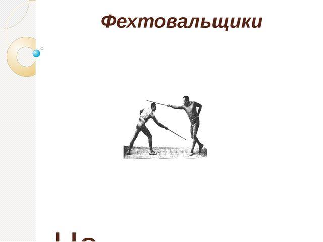 Фехтовальщики На королевских соревнованиях Франции по фехтованию первые 4 мес...