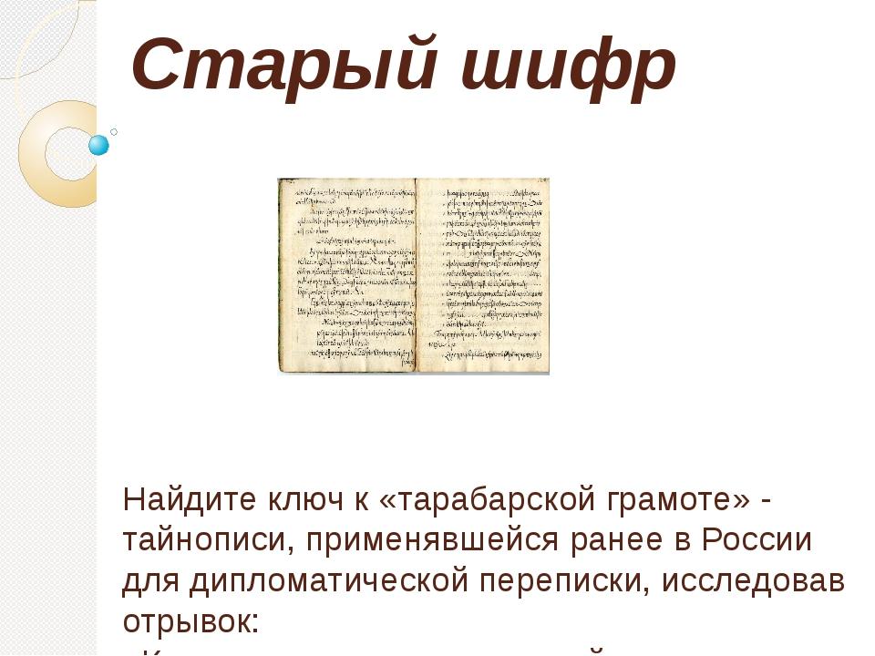 Старый шифр Найдите ключ к «тарабарской грамоте» - тайнописи, применявшейся р...