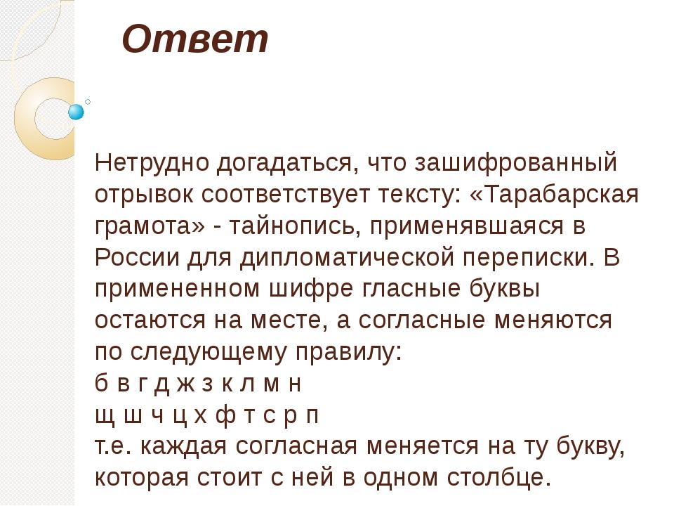 Ответ Нетрудно догадаться, что зашифрованный отрывок соответствует тексту: «Т...