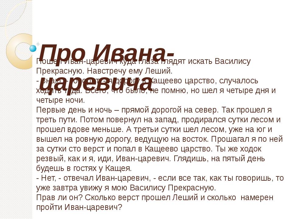 Про Ивана-царевича Пошел Иван-царевич куда глаза глядят искать Василису Прек...