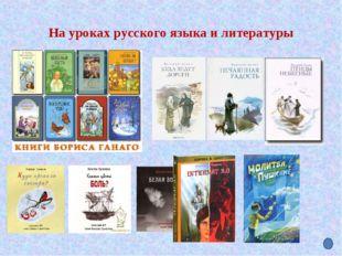 На уроках русского языка и литературы