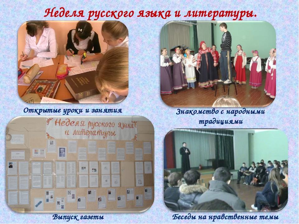 Неделя русского языка и литературы. Открытые уроки и занятия Беседы на нравст...