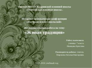 Филиал МКОУ Кудринской основной школы «Пелеговская основная школа». Историко-